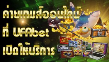 ค่ายเกมส์ออนไลน์ใน UFAbet