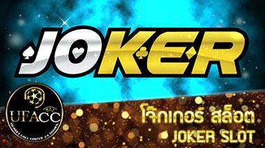 แนะนำค่าย Joker Gaming